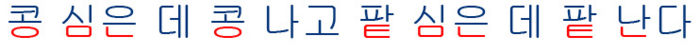 A sentence example where the받침 is in red