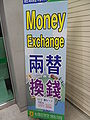 Money exchange.JPG